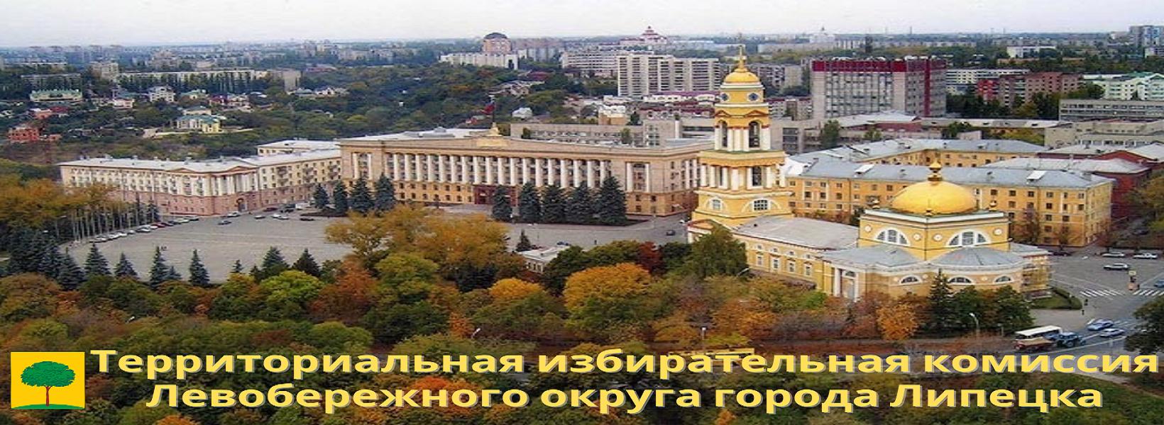 ТИК Левобережного округа